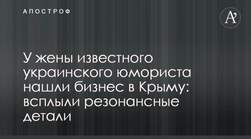 Общество: У жены известного украинского юмориста нашли бизнес в Крыму: всплыли резонансные детали