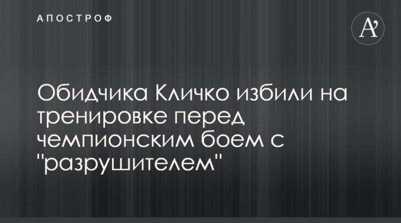 """Общество: Обидчика Кличко избили на тренировке перед чемпионским боем с """"разрушителем"""""""