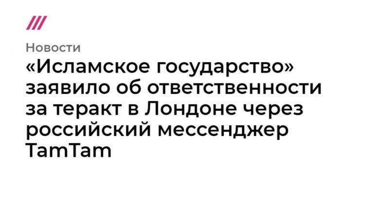 Общество: «Исламское государство» заявилооб ответственности затеракт в Лондоне через российский мессенджер TamTam