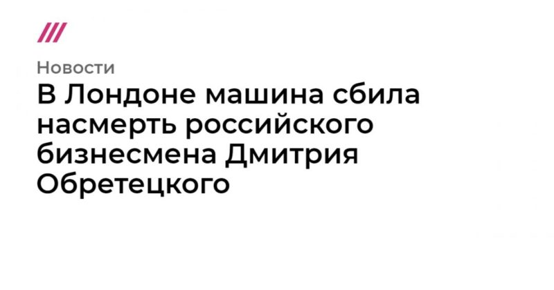 Общество: В Лондоне машина сбила насмерть российского бизнесмена Дмитрия Обретецкого