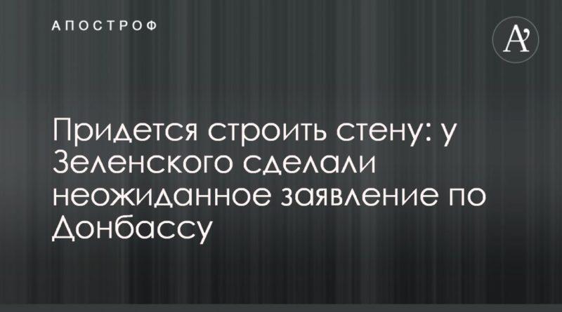 Общество: Придется строить стену: у Зеленского сделали неожиданное заявление по Донбассу