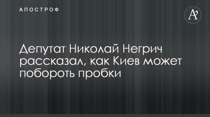 Общество: Депутат Николай Негрич рассказал, как Киев может побороть пробки