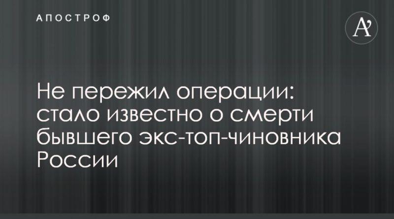 Общество: Не пережил операции: стало известно о смерти бывшего экс-топ-чиновника России