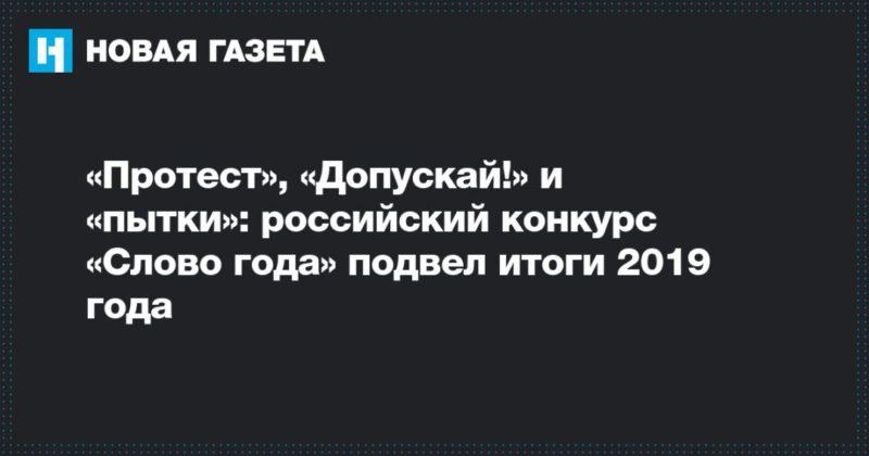Общество: «Протест», «Допускай!» и «пытки»: российский конкурс «Слово года» подвел итоги 2019 года