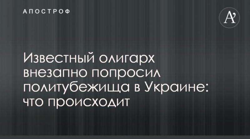 Общество: Известный олигарх внезапно попросил политубежища в Украине: что происходит