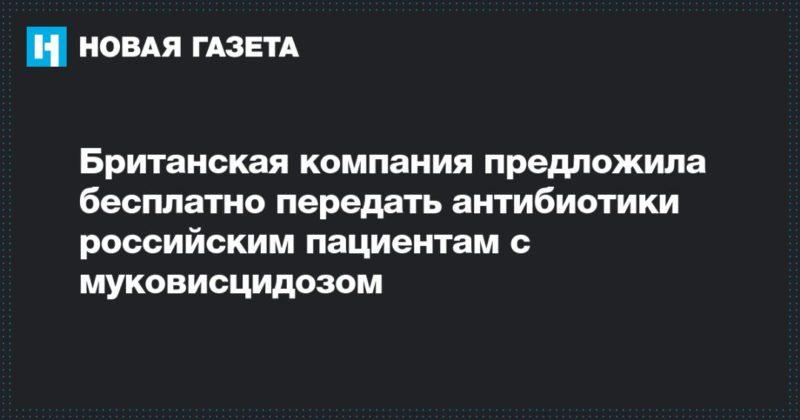 Общество: Британская компания предложила бесплатно передать антибиотики российским пациентам с муковисцидозом