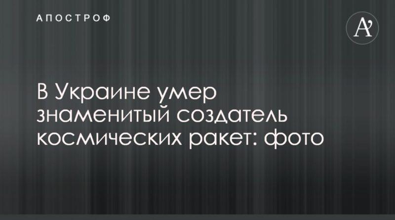 Общество: В Украине умер знаменитый создатель космических ракет: фото