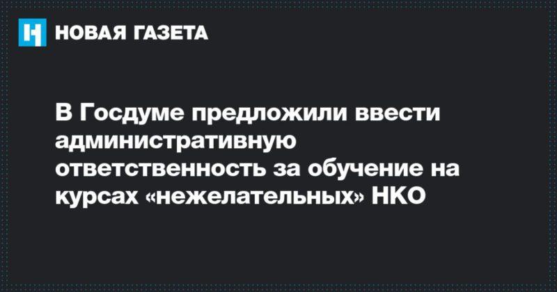 Общество: В Госдуме предложили ввести административную ответственность за обучение на курсах «нежелательных» НКО