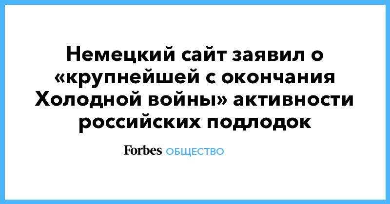 Общество: Немецкий сайт заявил о «крупнейшей с окончания Холодной войны» активности российских подлодок