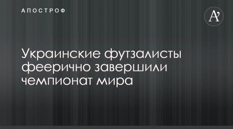 Общество: Украинские футзалисты феерично завершили чемпионат мира