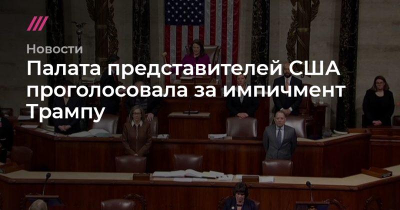 Общество: Палата представителей США проголосовала за импичмент Трампу