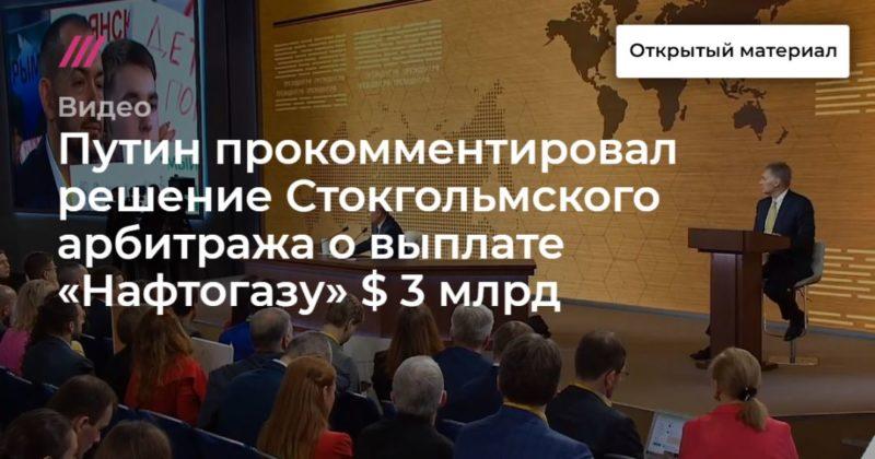 Общество: Путин прокомментировал решение Стокгольмского арбитража о выплате «Нафтогазу» $ 3 млрд