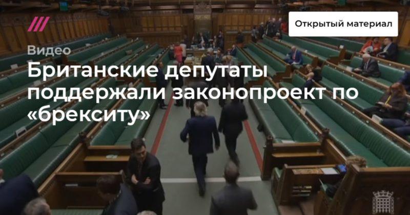 Общество: Британские депутаты поддержали законопроект по «брекситу»