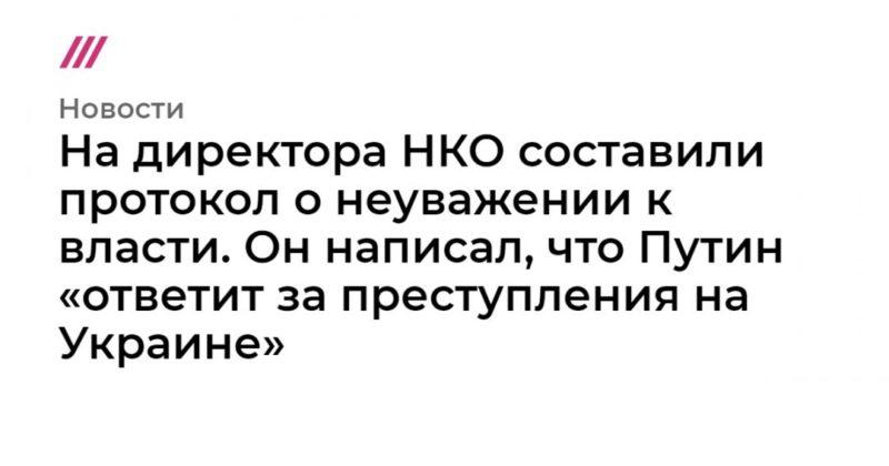 Общество: На директора НКО составили протокол о неуважении к власти. Он написал, что Путин «ответит за преступления на Украине»