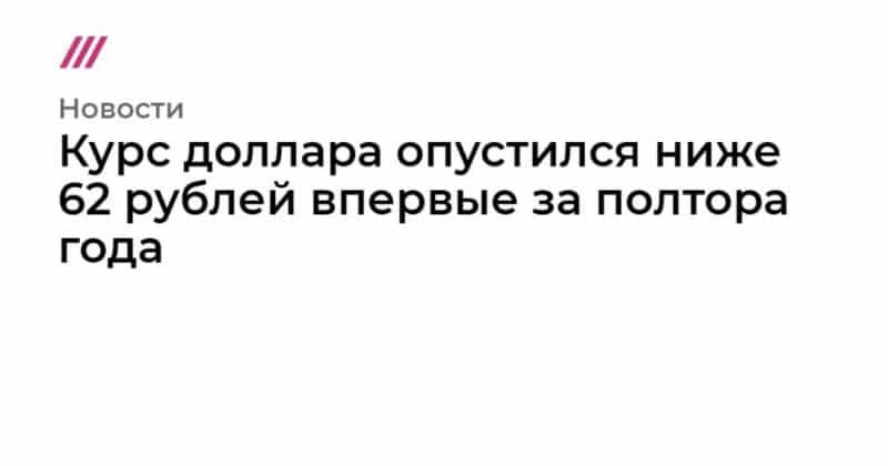 Общество: Курс доллара опустился ниже 62 рублей впервые за полтора года