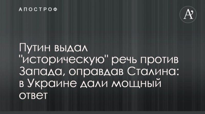 """Общество: Путин выдал """"историческую"""" речь против Запада, оправдав Сталина: в Украине дали мощный ответ"""
