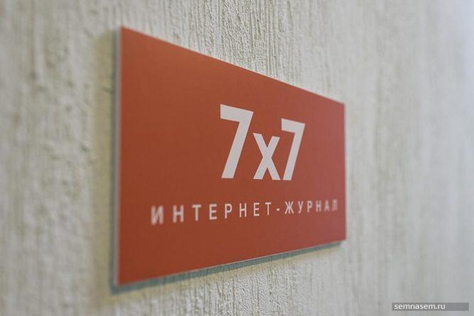Общество: «Роскомнадзор уже не первый год проявляет излишнее внимание к нашему изданию» — главред «7×7» о штрафе за публикацию на языке коми