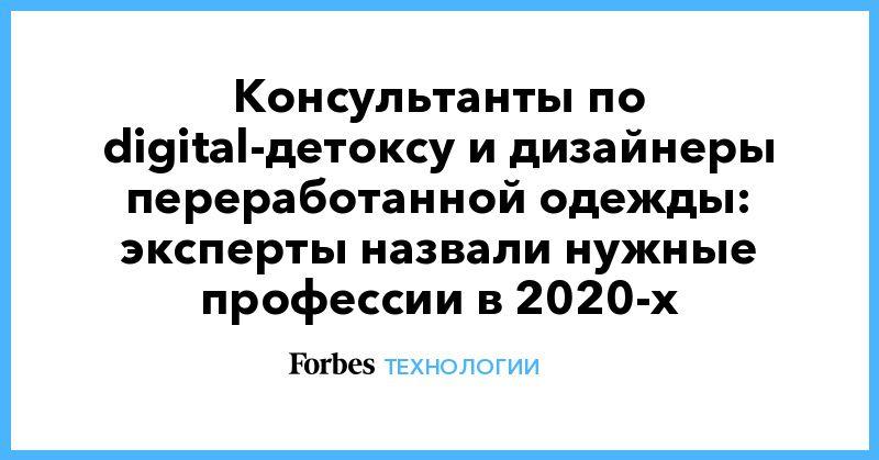Общество: Консультанты по digital-детоксу и дизайнеры переработанной одежды: эксперты назвали нужные профессии в 2020-х