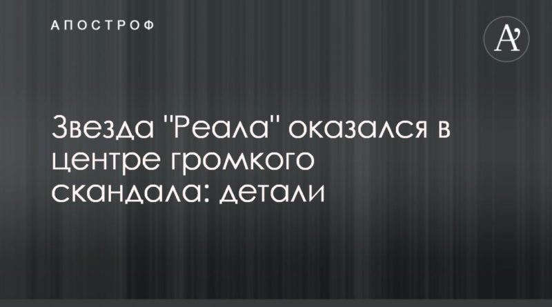 "Общество: Звезда ""Реала"" оказался в центре громкого скандала: детали"