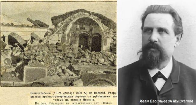 Общество: Этот день вистории: 1899— Ахалкалакское землетрясение вГрузии