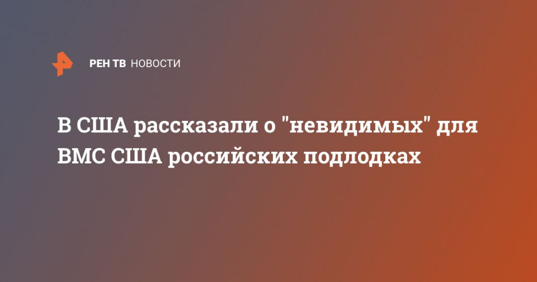 """В США рассказали о """"невидимых"""" для ВМС США российских подлодках"""