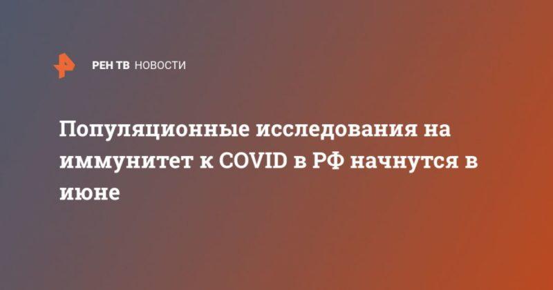Общество: Популяционные исследования на иммунитет к COVID в РФ начнутся в июне