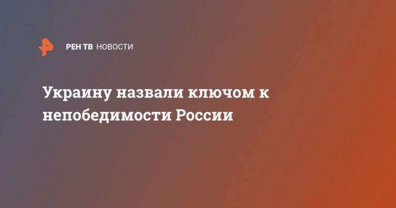 Общество: Украину назвали ключом к непобедимости России