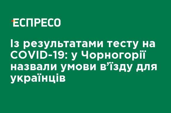 Общество: С результатами теста на COVID-19: в Черногории назвали условия въезда для украинцев