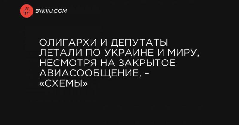 Общество: Олигархи и депутаты летали по Украине и миру, несмотря на закрытое авиасообщение, – «Схемы»