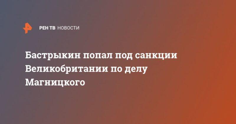 Общество: Бастрыкин попал под санкции Великобритании по делу Магницкого