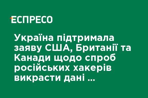 Общество: Украина поддержала заявление США, Великобритании и Канады относительно попыток российских хакеров похитить данные о вакцине от COVID-19