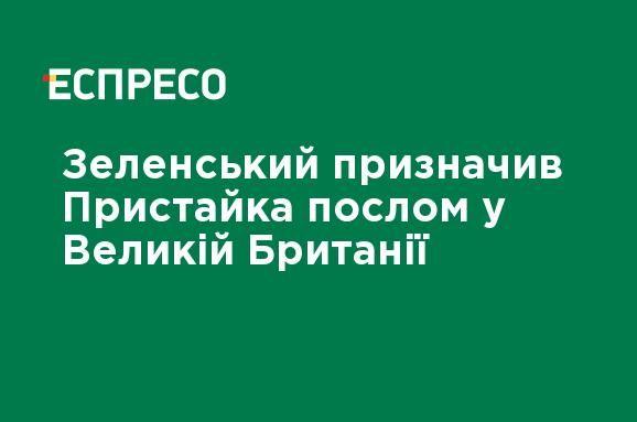 Общество: Зеленский назначил Пристайко послом в Великобритании
