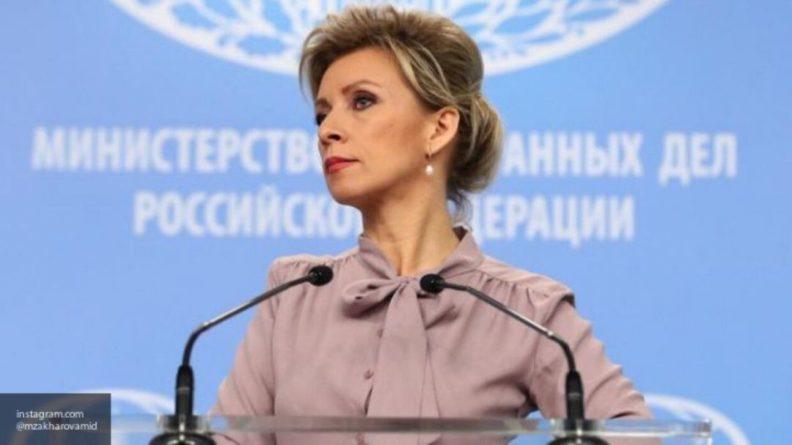 """Общество: Захарова назвала фейком доклад Великобритании о """"российском вмешательстве"""""""