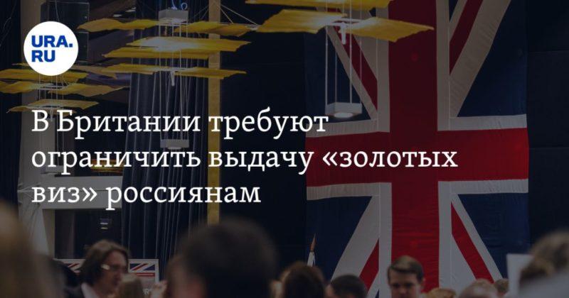 Общество: В Британии требуют ограничить выдачу «золотых виз» россиянам