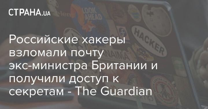 Общество: Российские хакеры взломали почту экс-министра Британии и получили доступ к секретам - The Guardian