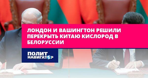Общество: Лондон и Вашингтон решили перекрыть Китаю кислород в Белоруссии