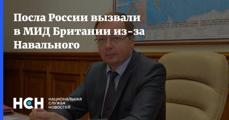 Общество: Посла России вызвали в МИД Британии из-за Навального