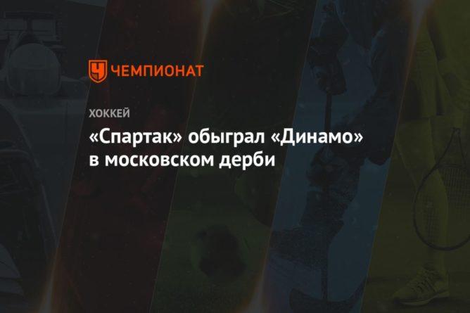 Общество: «Спартак» обыграл «Динамо» в московском дерби