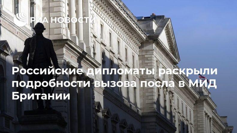 Общество: Российские дипломаты раскрыли подробности вызова посла в МИД Британии
