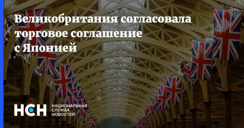 Общество: Великобритания согласовала торговое соглашение с Японией