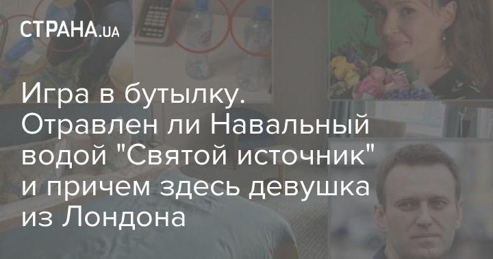 """Общество: Игра в бутылку. Отравлен ли Навальный водой """"Святой источник"""" и причем здесь девушка из Лондона"""