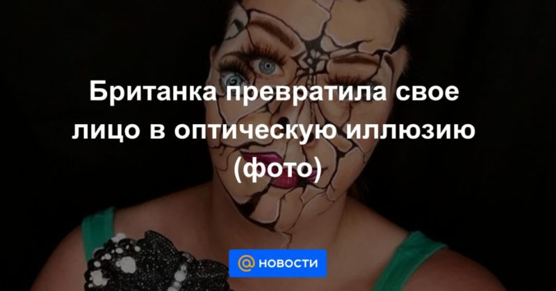 Общество: Британка превратила свое лицо в оптическую иллюзию (фото)