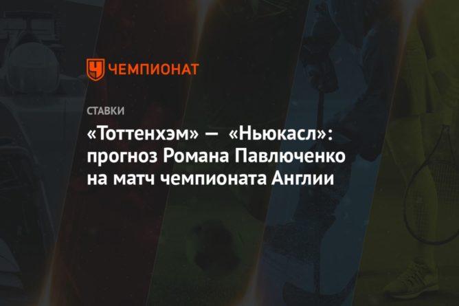 Общество: «Тоттенхэм» — «Ньюкасл»: прогноз Романа Павлюченко на матч чемпионата Англии