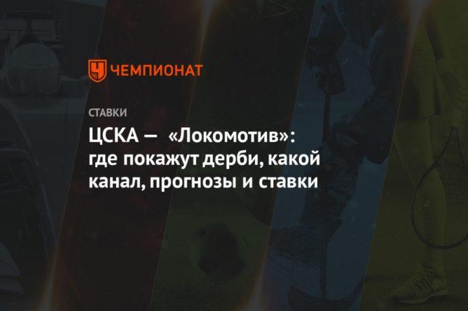 Общество: ЦСКА — «Локомотив»: где покажут дерби, какой канал, прогнозы и ставки