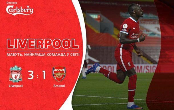 Общество: Ливерпуль в ярком матче обыграл Арсенал