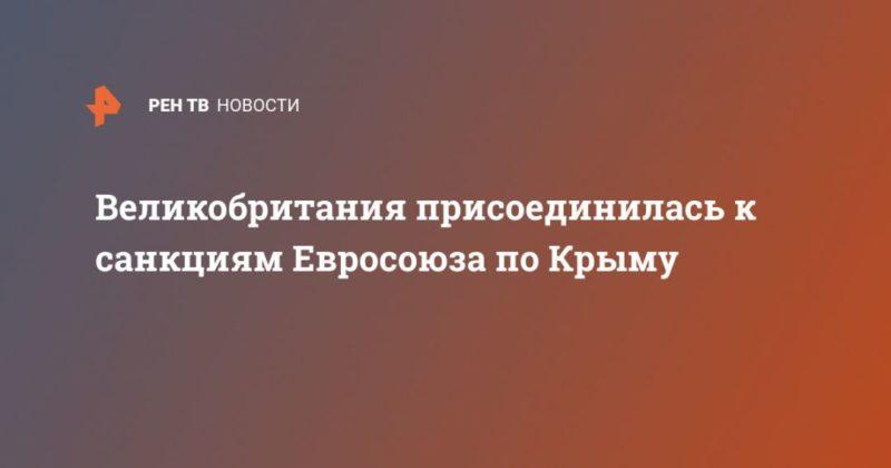 Общество: Великобритания присоединилась к санкциям Евросоюза по Крыму