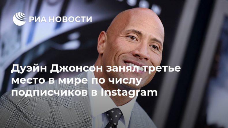 Общество: Дуэйн Джонсон занял третье место в мире по числу подписчиков в Instagram