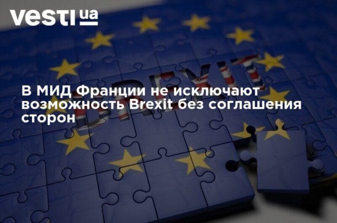 Общество: В МИД Франции не исключают возможность Brexit без соглашения сторон