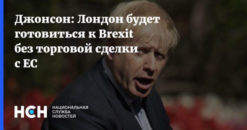 Общество: Джонсон: Лондон будет готовиться к Brexit без торговой сделки с ЕС