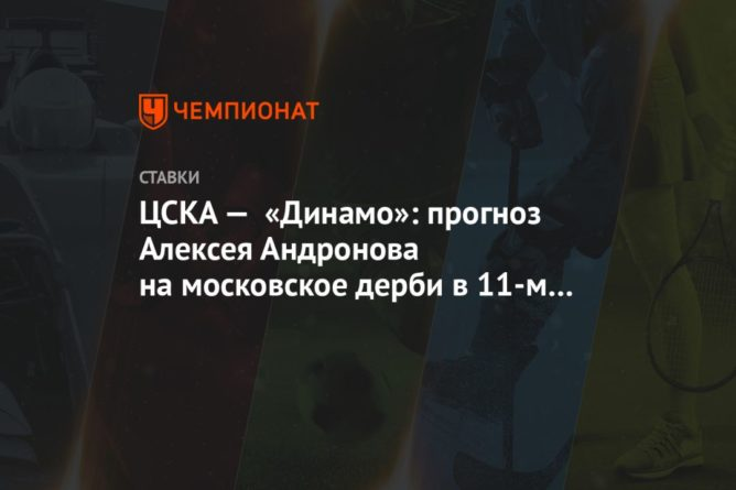 Общество: ЦСКА — «Динамо»: прогноз Алексея Андронова на московское дерби в 11-м туре РПЛ